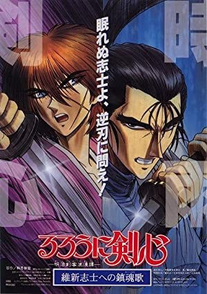 ver Samurai X: La Pelicula