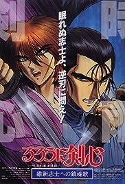 Rurôni Kenshin: Ishin shishi e no Requiem Poster
