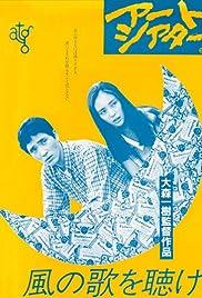 Kaze no uta o kike Poster