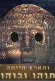 VeHaaretz Hayta Tohu vaVohu: Toldot Eretz Yisrael Poster