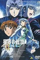 Image of Seikai no senki III