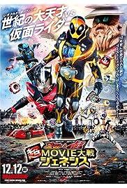 Watch Movie Kamen Rider × Kamen Rider Ghost & Drive: Chou Movie War Genesis (2015)