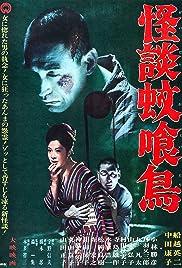 Kaidan Kakuidori Poster