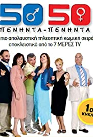 Peninta-Peninta Poster - TV Show Forum, Cast, Reviews