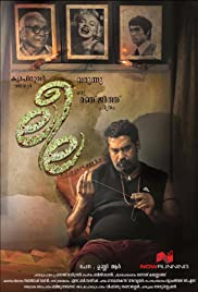 Leela (2016) Poster - Movie Forum, Cast, Reviews