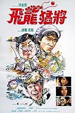 Dragons Forever(1988)