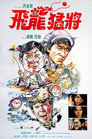 Permalink to Movie Dragons Forever (1988)