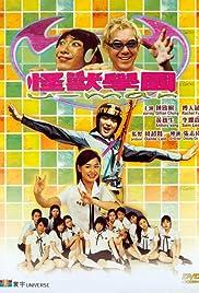 Gwaai sau hok yuen Poster