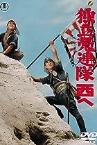 Image of Dokuritsu gurentai