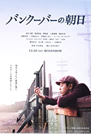 Bankûbâ no asahi (2014) Poster - Movie Forum, Cast, Reviews