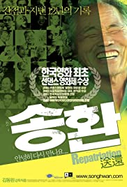 Songhwan Poster