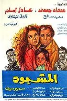 Image of Al-Mashbouh