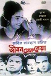 Jibon Thekey Neya Poster