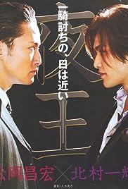Hosuto no okite! Ren'ai kinshi... Poster