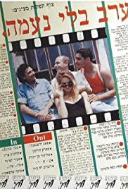 Erev Bli Na'ama Poster