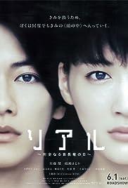 Riaru: Kanzen naru kubinagaryû no hi Poster