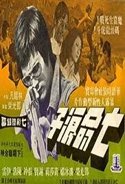 Wang ming lang zi Poster