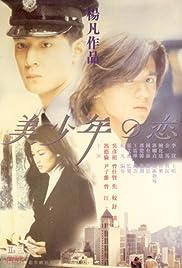 Mei shao nian zhi lian(1998) Poster - Movie Forum, Cast, Reviews