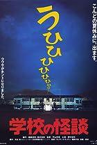 Image of Gakkô no kaidan 2