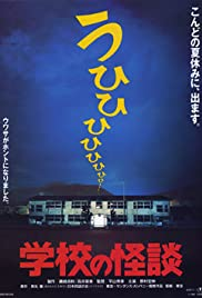 Gakkô no kaidan 2 Poster