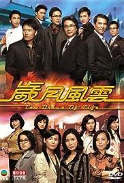 Sui yuet fung wan Poster