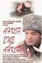 Image of Ankor, eshchyo ankor!
