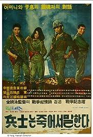 Byeongsaneun jukeoseo malhanda Poster