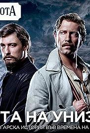 Darvoto na jivota Poster - TV Show Forum, Cast, Reviews