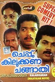 Cheppu Kilukkunna Changathi Poster