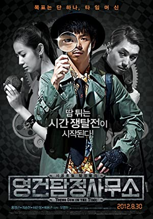 Nonton Young Gun in the Time (2012) Film Subtitle Indonesia Streaming Movie Download
