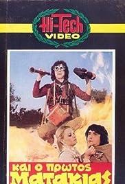 Kai o protos matakias(1982) Poster - Movie Forum, Cast, Reviews