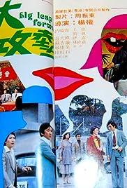 Tian jiang heng cai Poster