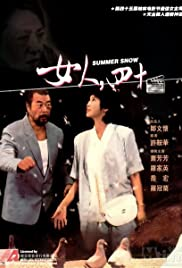 Nu ren si shi (1995) Poster - Movie Forum, Cast, Reviews