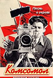 Pesn o geroyakh Poster