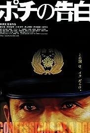Pochi no kokuhaku(2006) Poster - Movie Forum, Cast, Reviews
