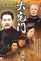Image of Da zhai men