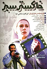 Khakestar-e sabz Poster