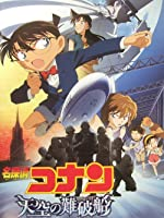 Detective Conan The Lost Ship in the Sky(2010)