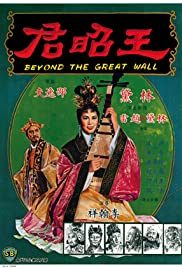 Wang Zhao Jun Poster