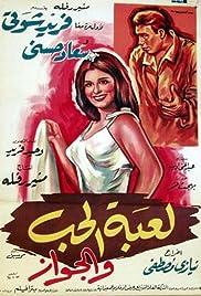 Laabet El Hob Wa El Gawaz Poster