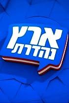 Image of Eretz Nehederet