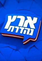 Eretz Nehederet
