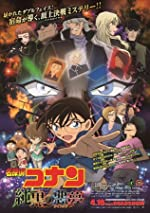 Detective Conan The Darkest Nightmare(2016)