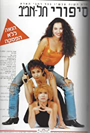 Sipurei Tel-Aviv Poster