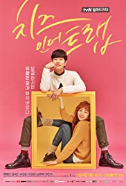 Cheese in the Trap (2016) | END