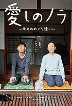 Itoshi no Nora, shiawase no meguriai