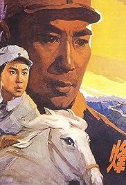 Feng huo shao nian Poster