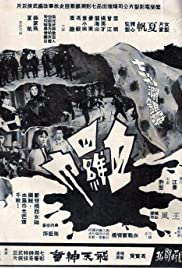 Xue luo jin Poster