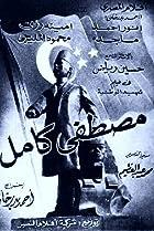 Image of Mustafa Kamel