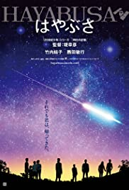 Hayabusa Poster